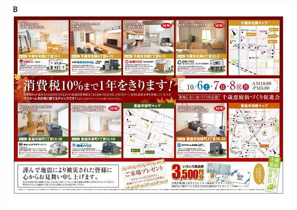 R_1810千歳恵庭街づくり促進会_B-001.jpg