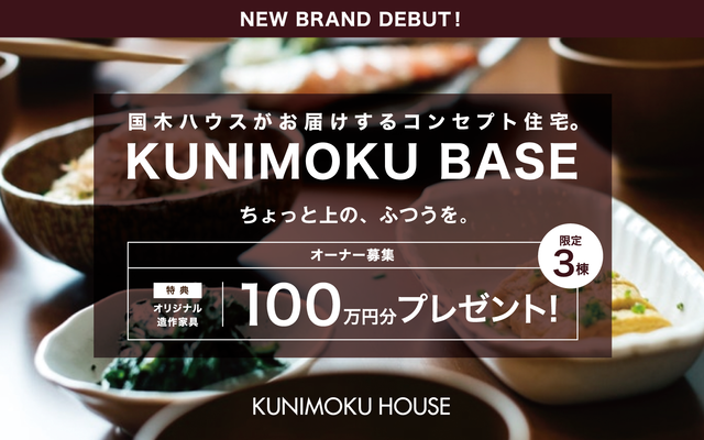 【オーナー様募集】 - KUNIMOKU  BASE - DEBUT !! 特典:造作家具 100万円相当