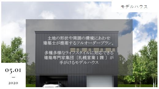 【札幌営業1課】北21条  MODEL HOUSE
