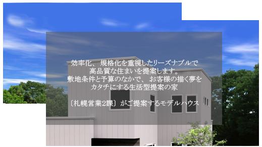 【札幌営業2課】福住3条  MODEL HOUSE